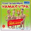 Пластилиновая Кама-Сутра, или XXX-лепота
