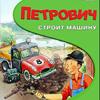 Петрович строит машину